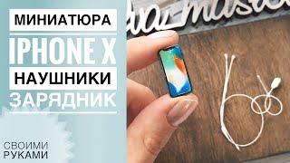 Как сделать ТЕЛЕФОН (iPhone X), НАУШНИКИ и ЗАРЯДНИК для КУКОЛ / ПОЛИМЕРНАЯ ГЛИНА МАСТЕР-КЛАСС