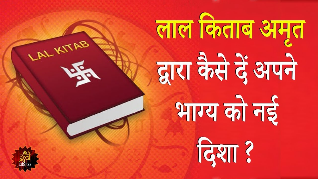Find Here How to Give New Direction-Path to Luck through the Lal Kitab Amrit | Bas ab dukh aur nahin