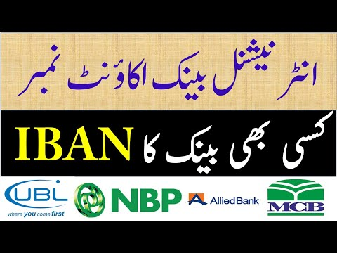 How To Get IBAN Number ONLINE For Pakistan - International Bank Account Number