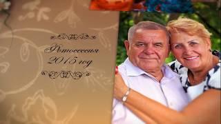 Сапфировая Свадьба (45 лет вместе)