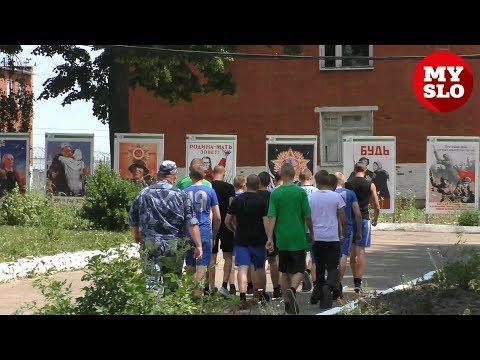 Как живут осужденные подростки в Алексинской колонии: репортаж