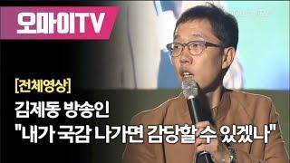 [전체영상] 김제동