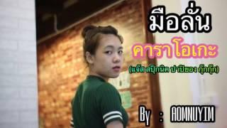 [Karaoke]เพลง มือลั่น : แจ๊ส สปุ๊กนิค ปาปิยอง กุ๊กกุ๊ก | Ver.AOMNUYIM(ออมหนูยิ้ม)