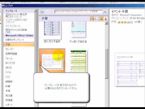 テンプレートをダウンロードする 「エクセル2007(Excel2007)動画解説」