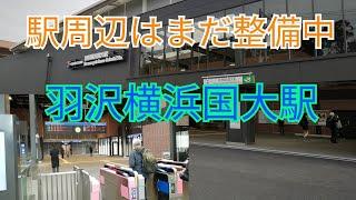【相模鉄道×JR東日本】開業から一段落した羽沢横浜国大駅の様子