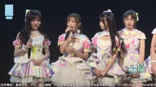 虫之诗 SNH48 刘增艳 20170526 thumbnail