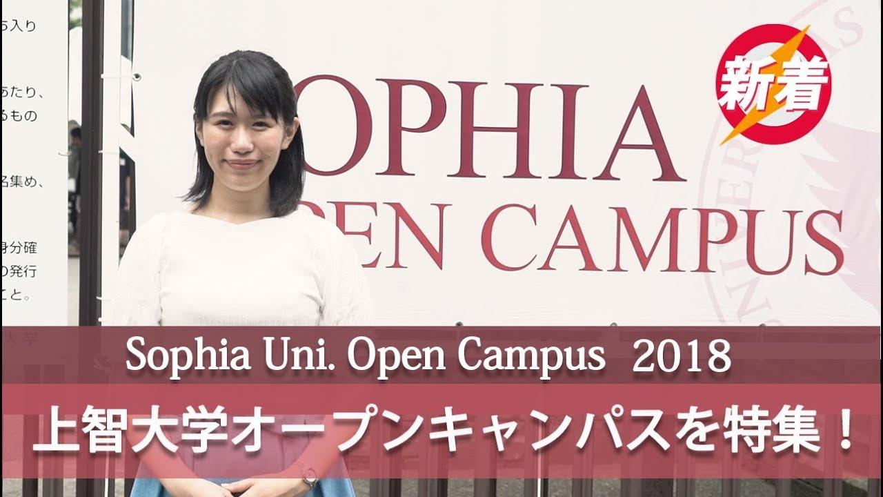 新着動画/上智大学のオープンキャンパスをリポート!(大学NEWS)