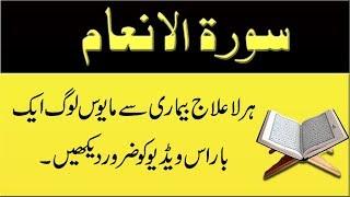 Har la ilaj bemari ke liye wazifa ! Dua for Shifa ! Dua for health in Urdu