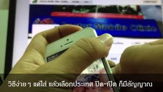 ปลดล็อค iPhone 5 Softbank ญี่ปุ่น Bell แคนนาดา UK อังกฤษ แบบใส่แผ่นประกบซิม