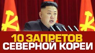 10 ЗАПРЕЩЕННЫХ в Северной Корее ОБЫЧНЫХ ВЕЩЕЙ(ПОДПИШИСЬ НА НОВЫЕ ВЫПУСКИ ▻ http://bit.ly/daifivetop Мы Вконтакте ▻ http://vk.com/DaiFiveTop Lee Kei ▻ http://vk.com/leekeifuture Instagram ..., 2015-07-06T15:53:08.000Z)