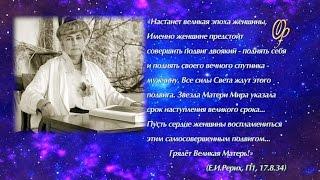 В.ПреобРАженская. Пророчества о Явлении Матери Мира