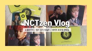[시즈니 브이로그] NCT127 뉴 웰컴 키트 / 네이…