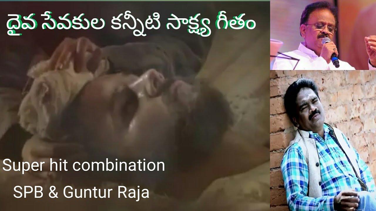 దైవసేవకుల కన్నీటి సాక్ష్య గీతం !! Latest Telugu Christian Song !! నను ఇన్ని నాళ్ళు ll Guntur Raja ll