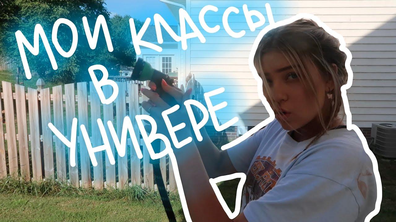 Классы в Американском Университете (vlog 84) || Polina Sladkova