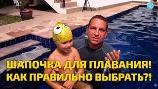 Как выбрать и купить шапочку для плавания(Видеокурс как научиться плавать баттерфляем - http://swiminthai.ru/but/ Видеокурс как научиться плавать кролем - http://swim..., 2016-06-26T14:55:53.000Z)