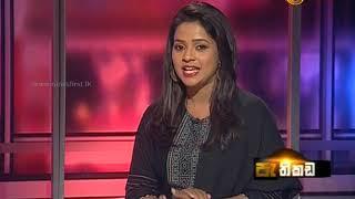 Pathikada Sirasa TV 29th  July 2019 Thumbnail