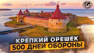 Крепкий Орешек. 500 дней обороны | @Русское географическое общество