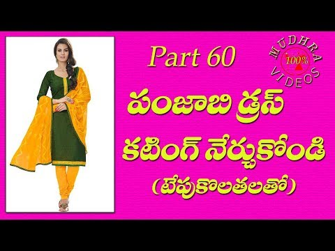 Punjabi Dress Cutting For Beginners In Telugu # DIY # Part 60
