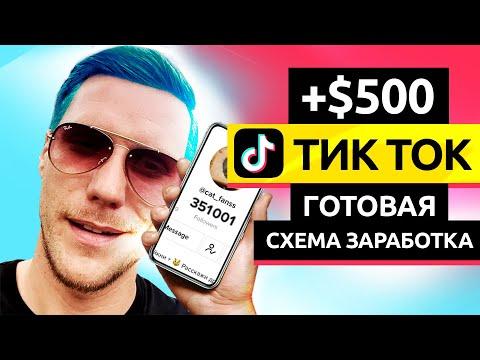 Как Зарабатывать в Тик Ток $500. Тренды #ТикТок. Как стать популярным в Tik Tok за 1 день