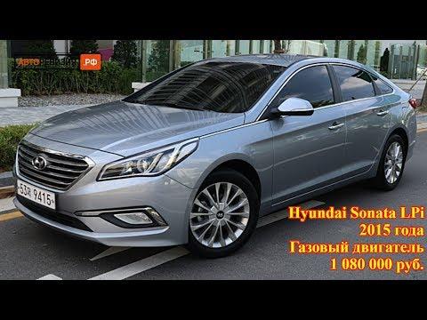 Авто из Кореи - Hyundai Sonata Lpi (газовый двигатель), 2015 года, 1 080 000 руб.!