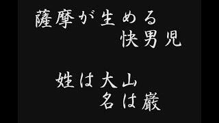 祖国の護り~大山元帥を讃える歌~