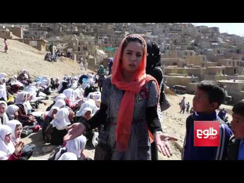 Zero Facilities For 9,000 Kabul School Children