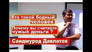 Что любят бедные люди Саидмурод Давлатов / Хучанд Таджикистан