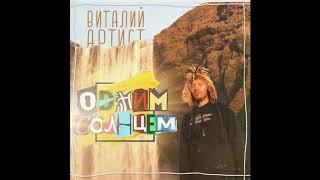 Виталий Артист - Одним Солнцем (single 2020)