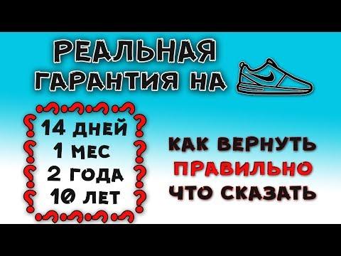 РЕАЛЬНАЯ ГАРАНТИЯ на