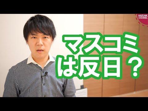 2019/05/29 トランプ大統領来日でより強固になった日米関係を切り裂こうと必死な日本のマスコミ