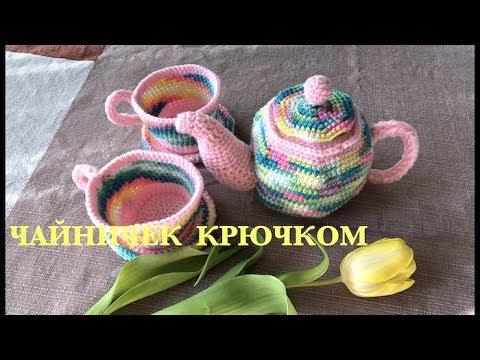 Вязание крючком сервиз чайный