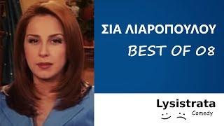 Σία Λιαροπούλου - BEST OF 08 - Τα Μυστικά της Αγάπης - Μία Νέα Αρχή