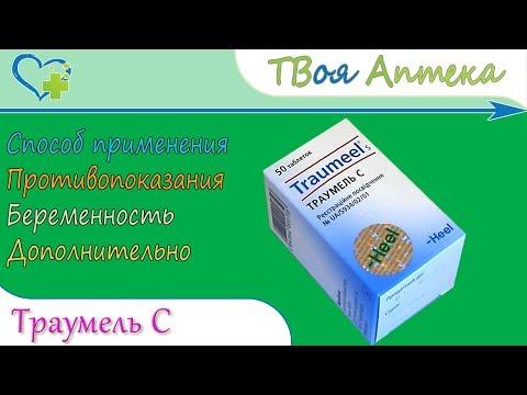 Траумель С таблетки ☛ показания (видео инструкция) описание ✍ отзывы ☺️