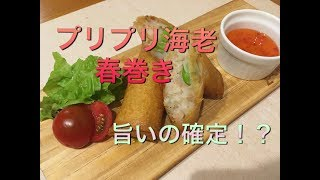 【プリプリ海老春巻き】 調理時間約30分 材料 ・冷凍むき海老 200g ・...