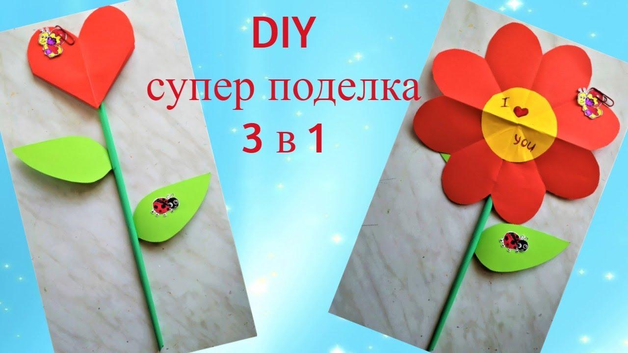DIY Супер поделка 3 в  1, сердце, цветок, открытка с сюрпризом.
