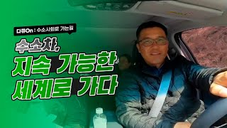 희망으로 가는 길, 수소   l KBS 다큐 On : …