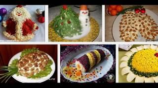 Идеи подачи и украшения новогодних блюд! Новый год 2018.
