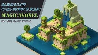 КАК ЛЕГКО и БЫСТРО создать КРАСИВУЮ 3D модель | Видео урок MagicaVoxel