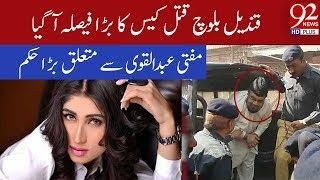 Qandeel Baloch Case ka Bara faisala a gya , Saza b suna di gai (Qandeel Baloch case verdict)