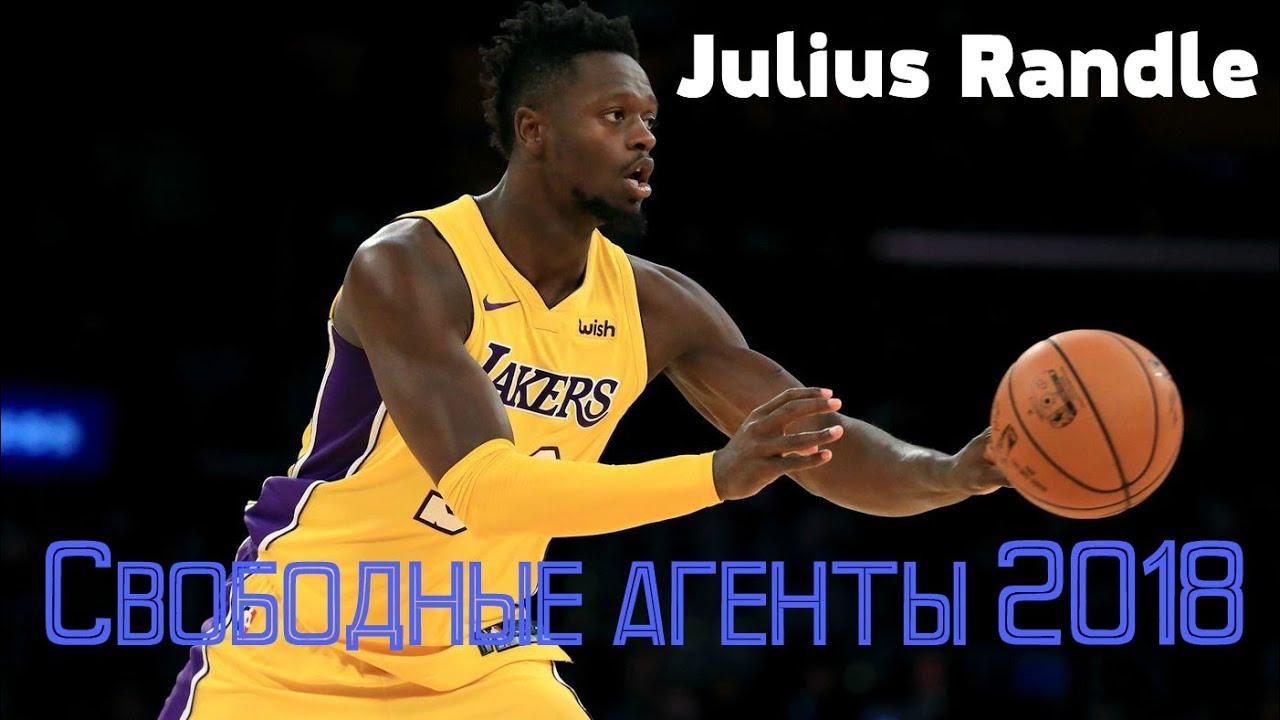 НБА Межсезонье-2018. Где продолжит карьеру Джулиус Рэндл?