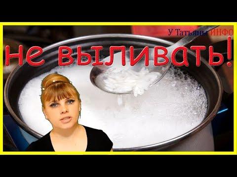 НИКОГДА не выливайте РИСОВУЮ воду /рисовый отвар/!