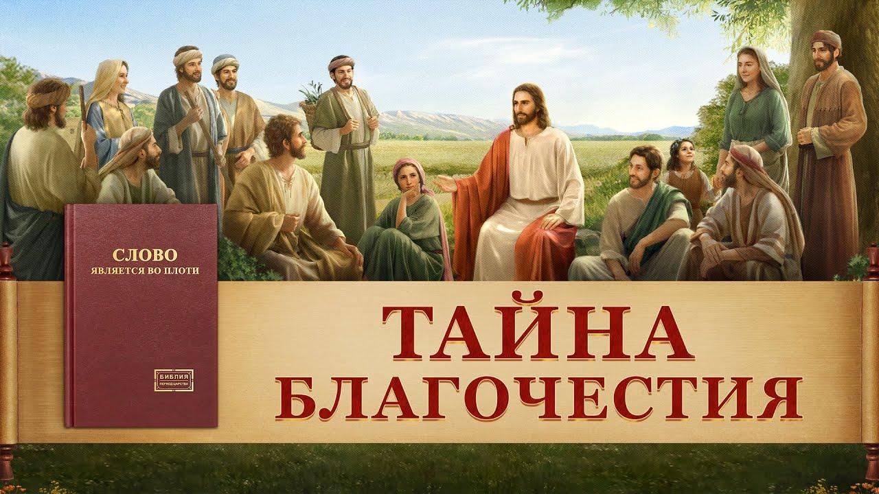 Фильм о Боге «Тайна благочестия» Иисус Христос уже вернулся