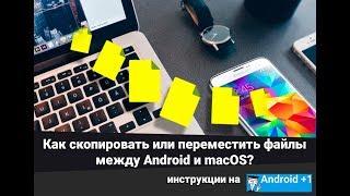 видео Как передавать файлы между устройствами на Android и Mac