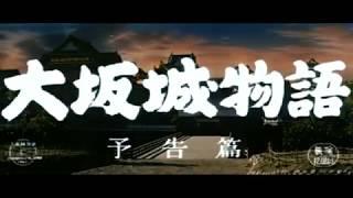 監督:稲垣浩出演者:三船敏郎、香川京子、星由里子、久我美子、山田五...