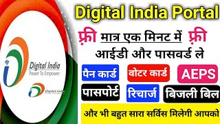 Digital India Portal में Registration कैसे करे। Free Registration Digital India Portal - 2020