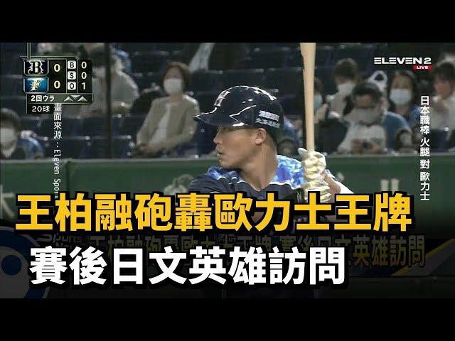王柏融砲轟歐力士王牌 賽後日文英雄訪問-民視新聞
