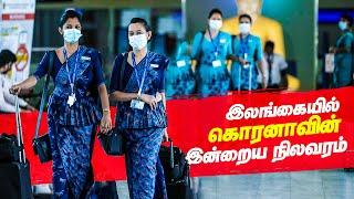 Sri Lanka Coronavirus | covid19 | covid19 sri lanka 22-03-2020
