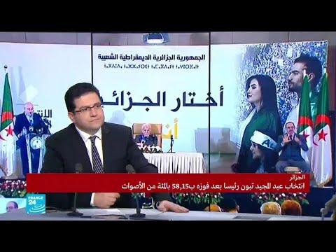 هل كان فوز عبد المجيد تبون بالانتخابات مفاجئا؟  - نشر قبل 3 ساعة