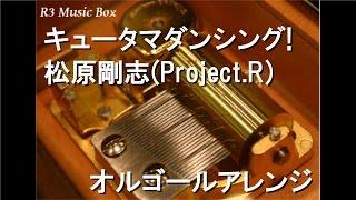 松原剛志(Project.R) - キュータマ音頭!
