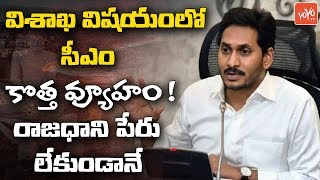 YS Jagan Mohan Reddy Master Plan On AP Capital | Vizag | Kurnool | Amaravati